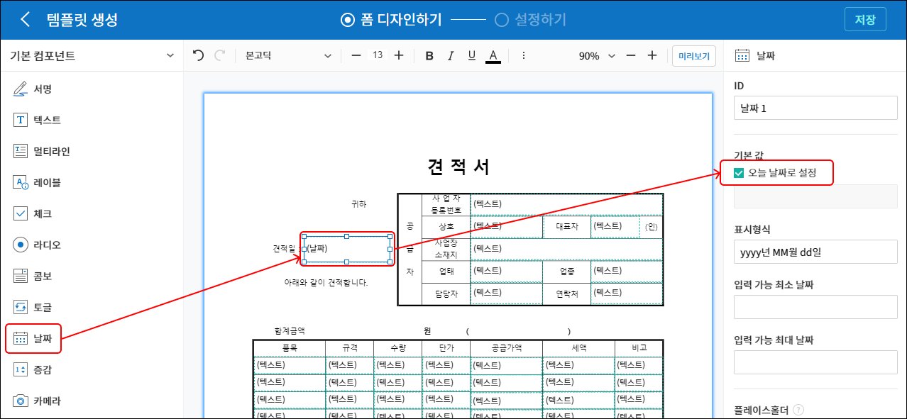 템플릿 생성의 폼 디자인하기 화면이 나타나있고 날짜 컴포넌트의 기본값이 오늘 날짜로 설정되어 있다.