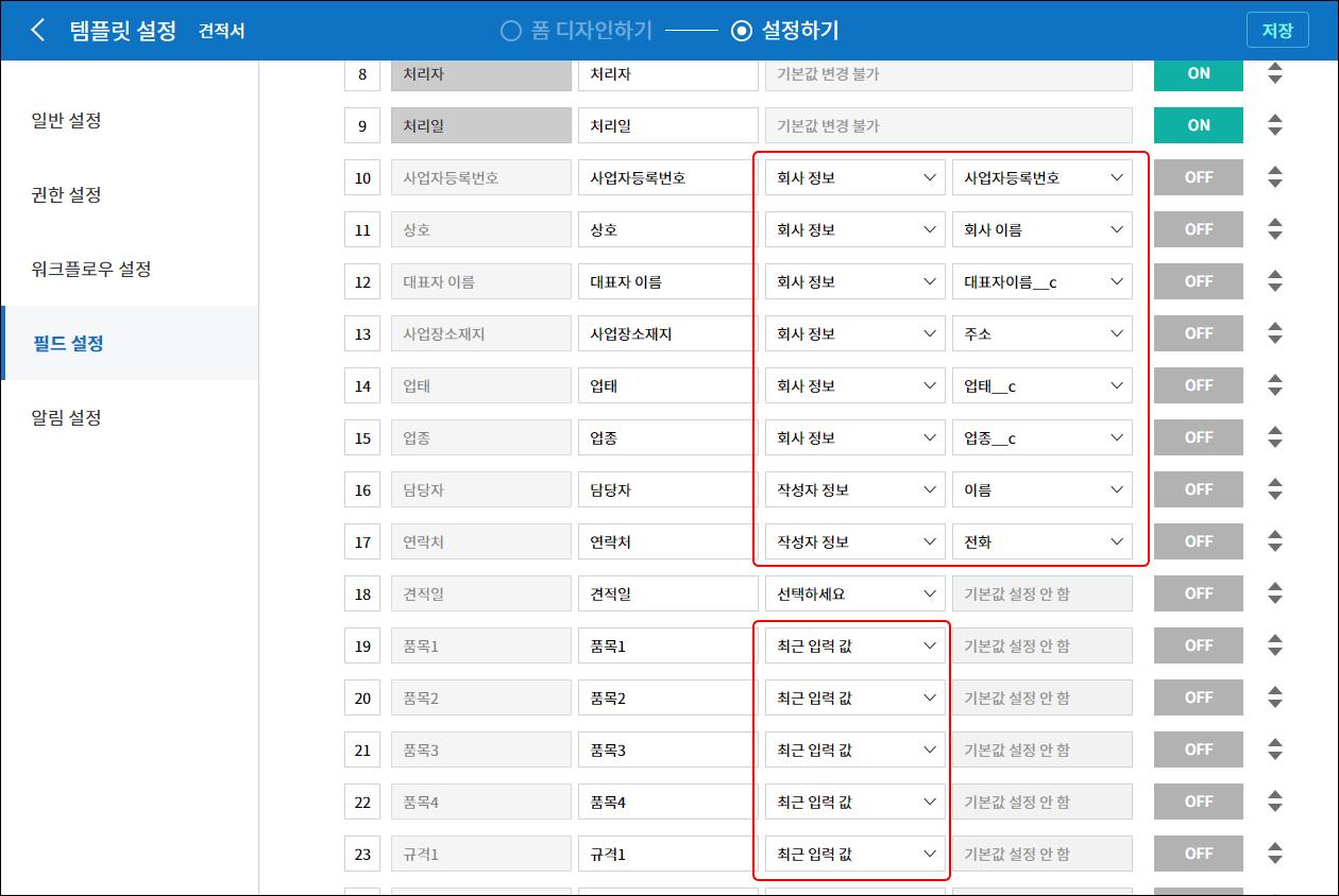 템플릿 설정 > 필드 설정 화면에서 입력 컴포넌트들이 회사정보, 최근 입력값 등으로 설정되어 있다.