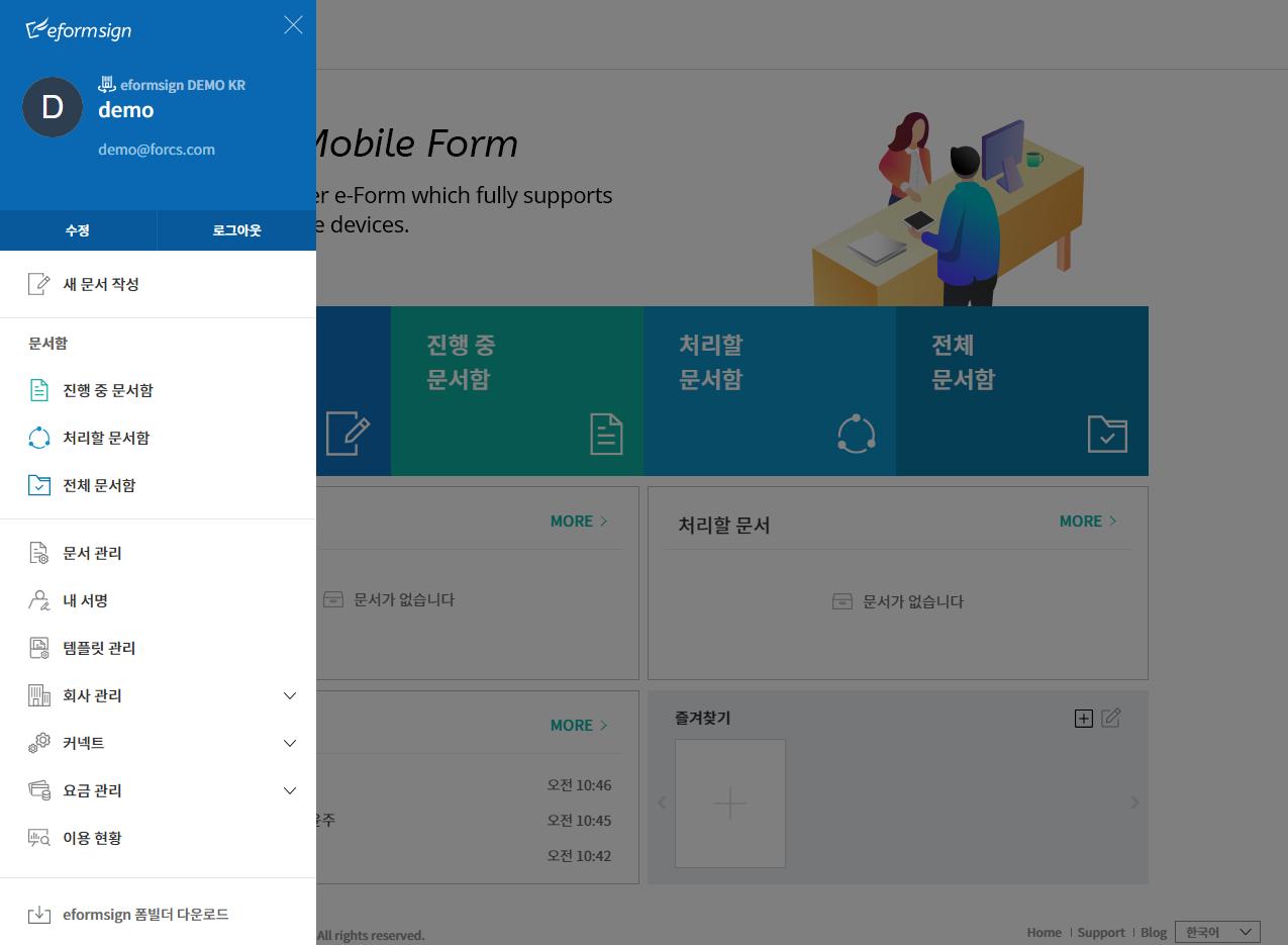 이폼사인 대시보드 메뉴 화면