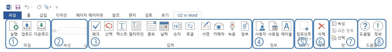 OZ in Word 리본 메뉴